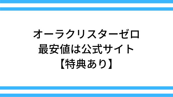 オーラクリスターゼロの最安値は公式サイト【特典あり】