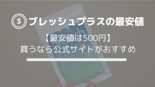 【ブレッシュプラスの最安値は500円】買うなら公式サイト【Amazon・楽天で買うな!】