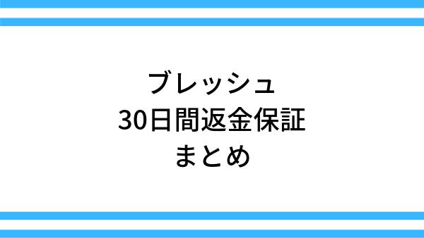 【ブレッシュ30日間返金保証】まとめ