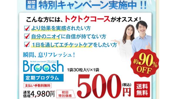 ブレッシュは初回500円キャンペーン中