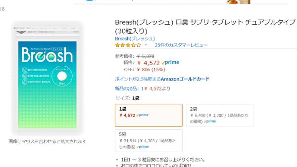 Amazon:4,572円