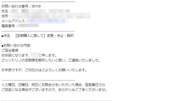 自分が送ったゴッソトリノの解約メール