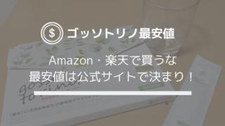 【Amazon・楽天で買うな!】ゴッソトリノの最安値は公式サイトで決まり!