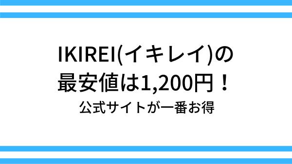 IKIREI(イキレイ)の最安値は1,200円!公式サイトが一番お得