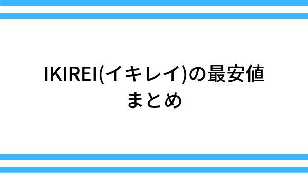 IKIREI(イキレイ)の最安値まとめ