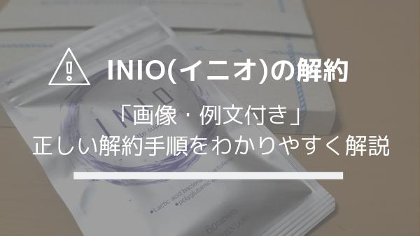 INIO(イニオ)の解約方法・手順を解説【画像付き】
