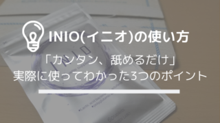 INIO(イニオ)の正しい使い方を解説【実際に使ってわかった3つのポイント】