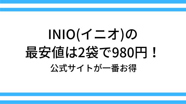 INIO(イニオ)の最安値は2袋で980円!公式サイトが一番お得
