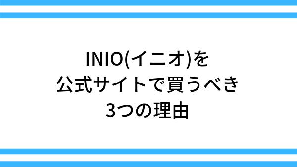 INIO(イニオ)を公式サイトで買うべき3つの理由