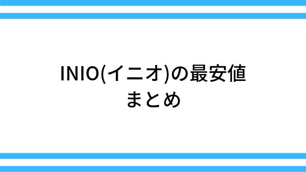 INIO(イニオ)の最安値まとめ
