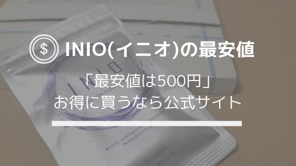 【イニオの最安値は500円】INIOは公式サイトで買うべし