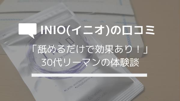 【INIO(イニオ)の口コミ・体験談】舐めるだけなのに、本当に効果あり!