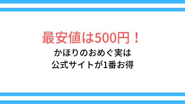 最安値は500円!かほりのおめぐ実は公式サイトが一番お得
