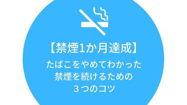 【禁煙1か月達成】たばこをやめてわかった、禁煙を続けるための3つのコツ