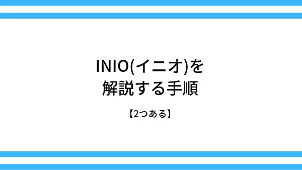INIO(イニオ)を解約する手順【2つある】