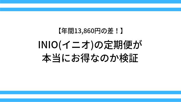 【年間13,860円の差】INIO(イニオ)の定期便が本当にお得なのか検証