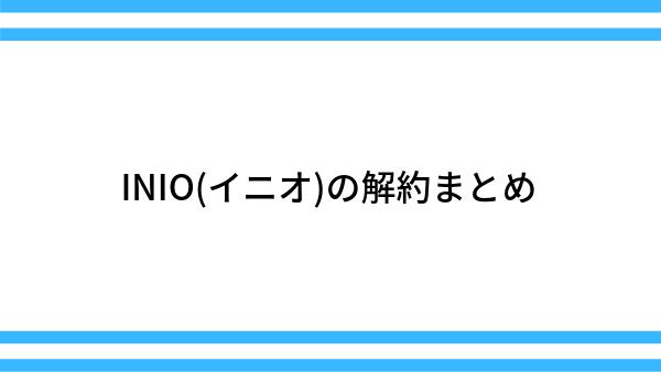【INIO(イニオ)】解約まとめ