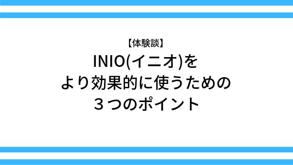 INIO(イニオ)をより効果的に使う3つのポイント【体験談】