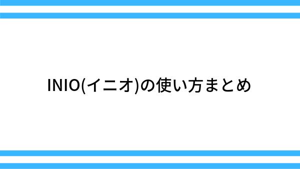 INIO(イニオ)の使い方まとめ
