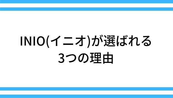 INIO(イニオ)が選ばれる3つの理由