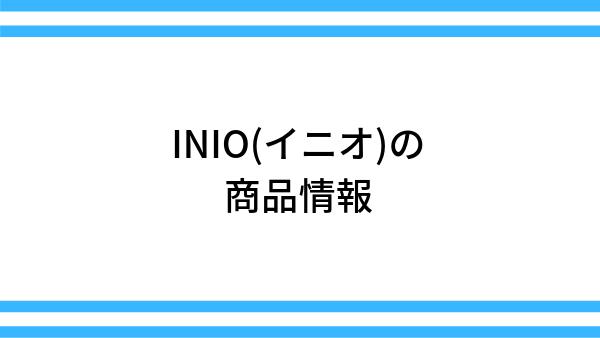 INIO(イニオ)の商品情報
