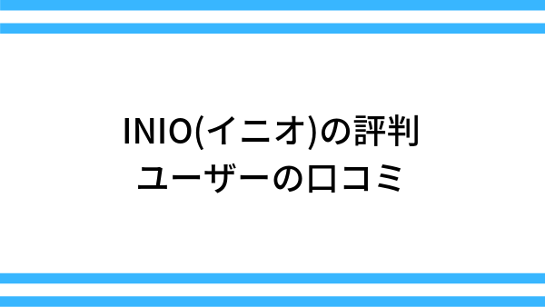 INIO(イニオ)の口コミ