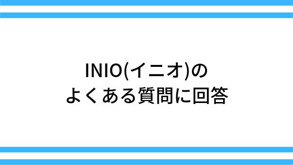 INIO(イニオ)のよくある質問に回答