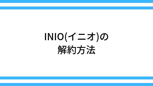 INIO(イニオ)の解約方法
