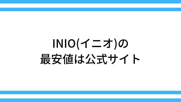 INIO(イニオ)の最安値は公式サイト