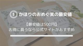 【最安値は公式サイト】かほりのおめぐ実をお得に買うならこちら