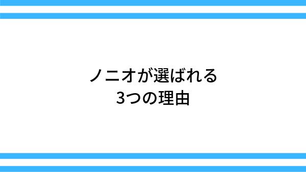 NONIO(ノニオ)が選ばれる3つの理由