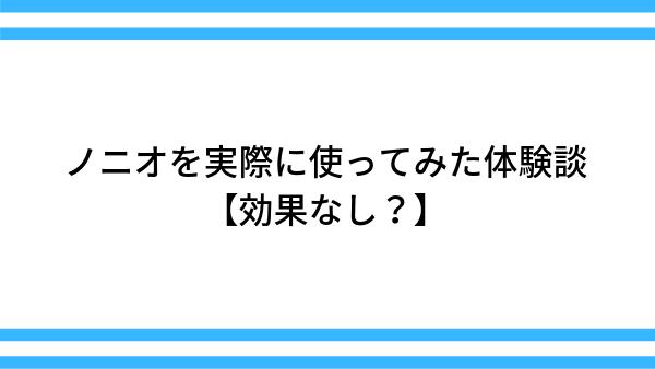 NONIO(ノニオ)を実際に使ってみた体験談【効果なし?】