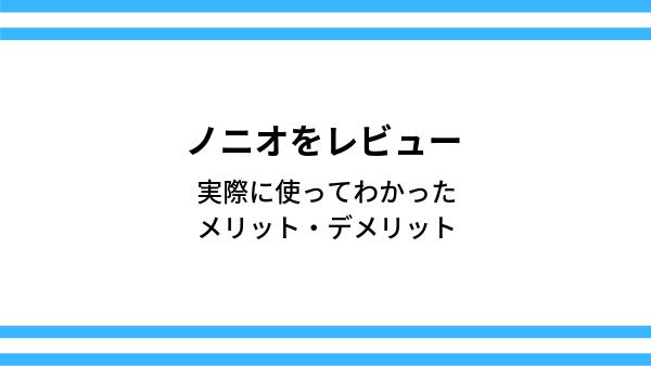 NONIO(ノニオ)をレビュー 【使ってわかったメリット・デメリット】