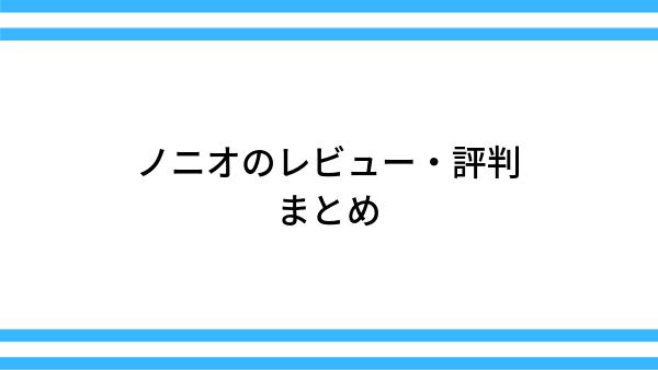 NONIO(ノニオ)のレビュー・口コミまとめ