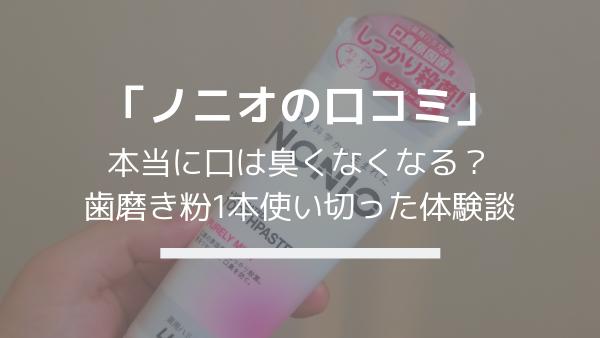 【ノニオの口コミ】本当に口は臭くなくなる?歯磨き粉1本使いきった体験談