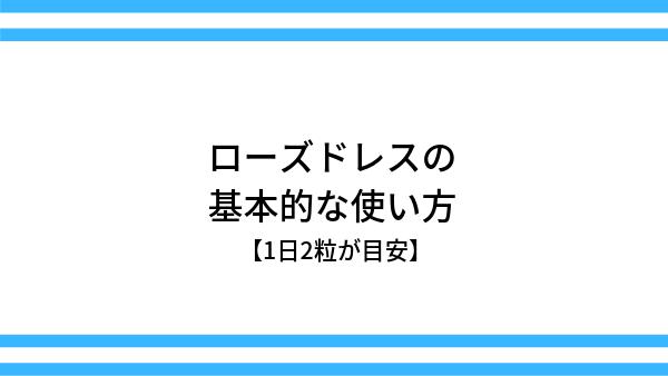 ローズドレスの基本的な使い方【1日2粒が目安】