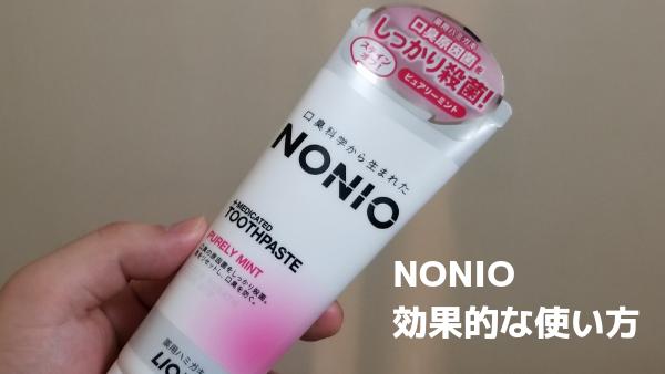 【NONIO歯磨き粉レビュー】効果的な使い方・タイミングを実体験から解説