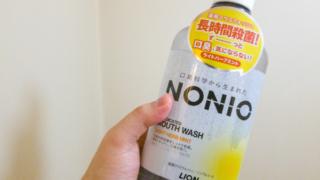 【NONIOマウスウォッシュ】効果的な使い方・タイミングを実体験から解説
