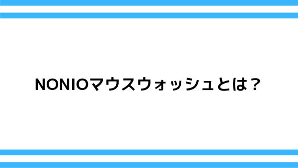 NONIOマウスウォッシュとは?