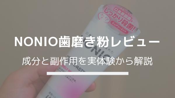 【NONIO歯磨き粉レビュー】成分・副作用を実体験から解説