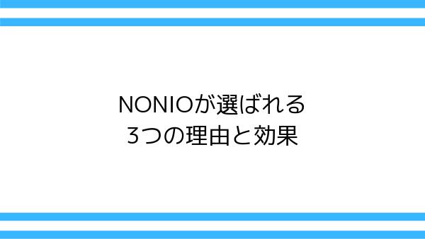 NONIOが選ばれる3つの理由と効果