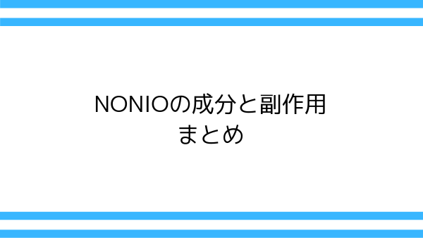 NONIOの成分と副作用まとめ