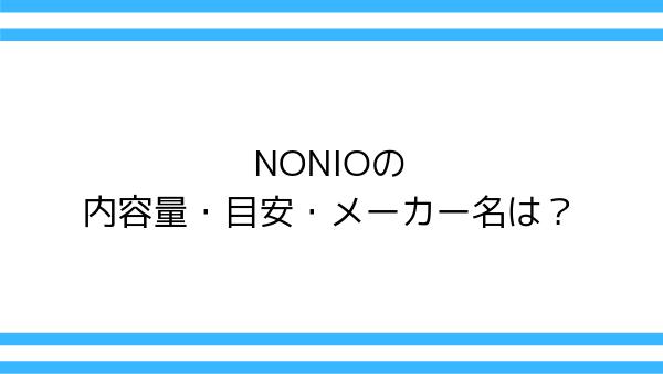 NONIOの内容量・目安・メーカー名