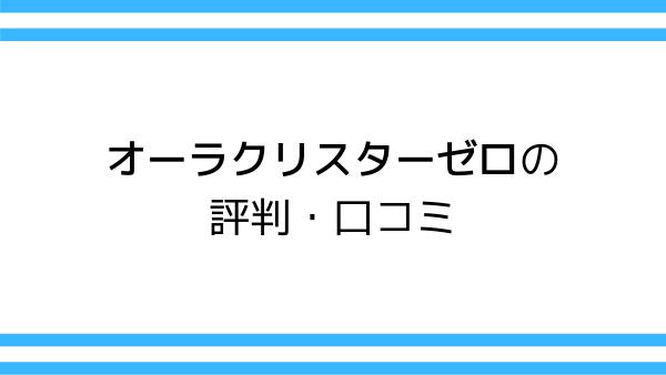 オーラクリスターゼロの評判・口コミ