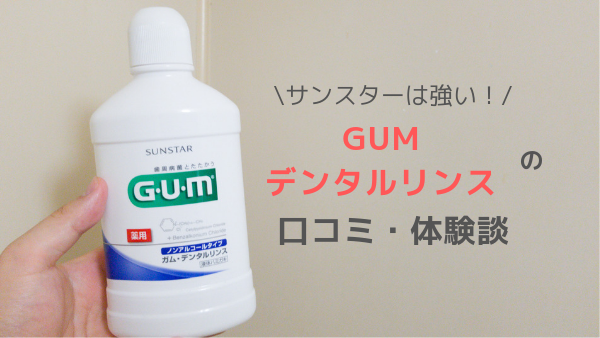 GUM(ガム)マウスウォッシュの口コミ|口臭に効果はあるのか1か月試してみた