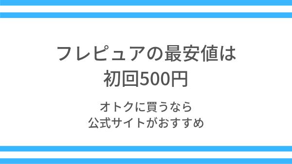 フレピュアの最安値は初回500円!お得に買うなら、公式サイトがおすすめ