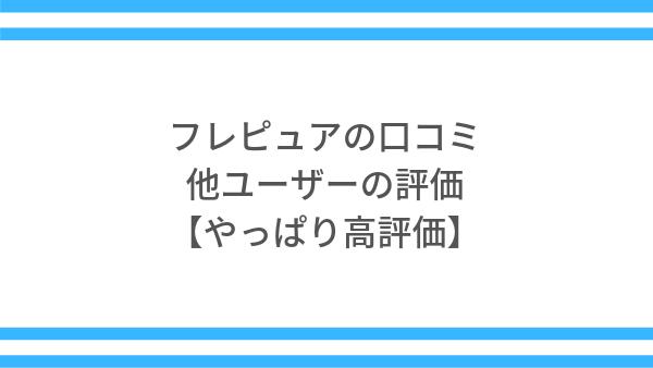 フレピュアの口コミや他ユーザーの声【やっぱり高評価】